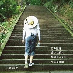 Kono Michi wo / Ai ni Iku / Sakamichi wo Nobotte / Chiisana Fukei - Kazumasa Oda