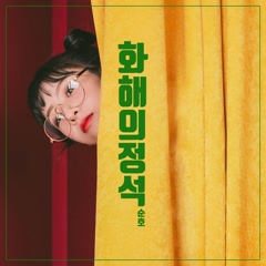 Hwahaeui Jeongseog (Single)
