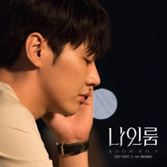 Room No. 9 OST Part.2