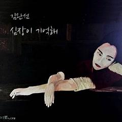 Georgia On My Mind (Single) - Kim Wan Sun