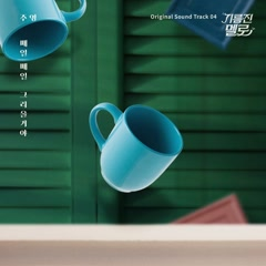 Wok Of Love OST Part.4
