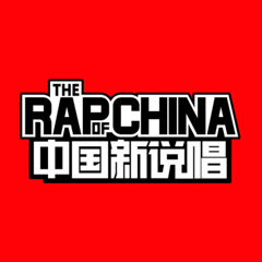 The Rap Of China (Mùa 3) - Various Artists