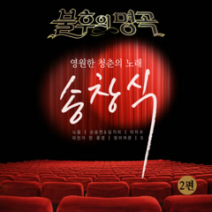 Immortal Song 2 The Legendary Song Chang Sik Part.2