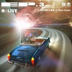 Tương•Live / 未·Live 3