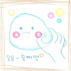 Mochi (Single) - Oh!You