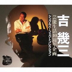 Geinou Seikatsu Yonjusshuunen Kikaku Single Perfect Collection CD4