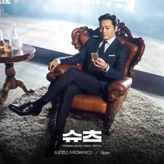 Suits OST Part.5
