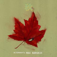 ВСПОМИНАТЬ (Single) - Max Barskih