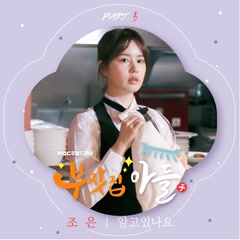 Rich Family's Son OST Part. 3