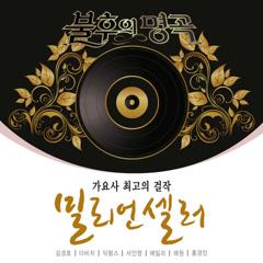 Immortal Song Million Seller Special Part.1