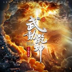 Giáng Ma / 降魔 - Trương Lỗi