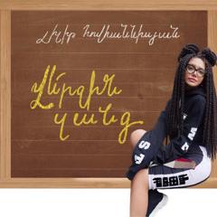 Verjin Zang (Single) - Lilit Hovhannisyan