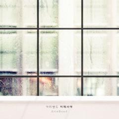 Sunny Again Tomorrow OST Part.26