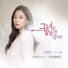 Let Me Introduce Her OST Part.4 - Navi