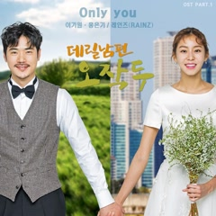 My Husband Oh Jak Doo OST Part. 1