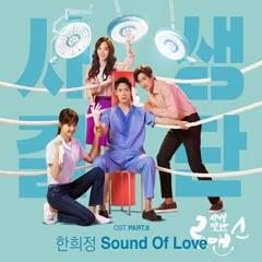 Risky Romance OST Part.8 - Han Hee Jeong