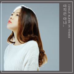 Tell Me Baby (Single) - YouAnd_