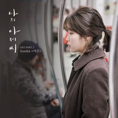 My Mister OST Part. 2