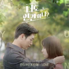 Are You Human Too OST Part.2 - Lyn, Hanhae (Phantom)