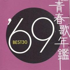Seishun Uta Nenkan '69 BEST 30 CD1