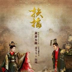 Phù Dao Hoàng Hậu OST - Various Artists