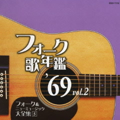 Folk Utanenkan 1969 Vol.2 - Folk & New Music Daizenshu