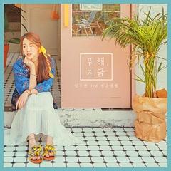 Every Day, Every Night (Single) - Lim Soo Yeon