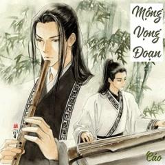 Mộng Vọng Đoạn / 梦望断 - Various Artists