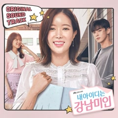 My ID Is Gangnam Beauty OST - Various Artists