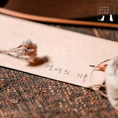 Record Of Love (EP) - Jungheum Band