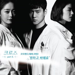 Cross OST Part.5 - Taeha, Ahin