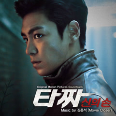 Tazza: The High Rollers 2 (CD2)