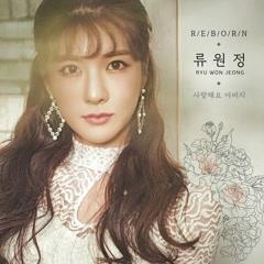 Reborn (Single) - RYU WON JEONG