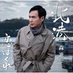 Kitaminato - Shinichi Mori