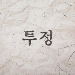 Mutter (Single) - Lee Young Hoon