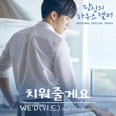 Your House Helper OST - WE'D