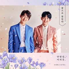 Color Of Dream (EP) - Hyeongseop X Euiwoong