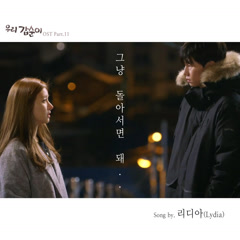 Our Gab-Soon OST Part.11