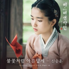Mr.Sunshine OST Part.12 - Shin Seung Hun