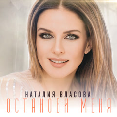 Останови меня (Single) - Natalia Vlasova