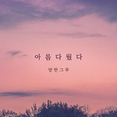 It Was Beautiful (Single) - YangHangeuru