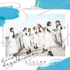 Hashiridasu Shunkan (Complete Edition) - Keyakizaka46