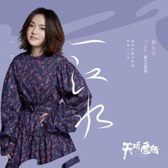 Nhất Giang Thủy / 一江水 - Từ Giai Oánh