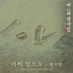 Mr.Sunshine OST Part.15