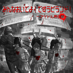 Minna Oideyo! Death Rabbi Land! - Idol Kai no Yami - - Death Rabbits