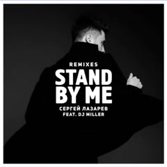 Stand By Me (Remixes) - Sergey Lazarev