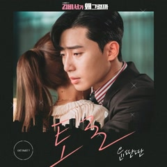 What's Wrong With Secretary Kim OST Part.7 - Yoon Ddan Ddan