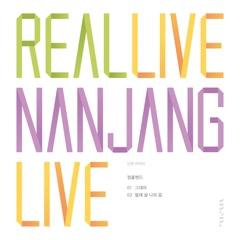 Real Live Nanjang Vol.2 (Single) - Jungheum Band