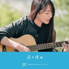 Namida No Riyuu - JY