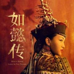 Hậu Cung Như Ý Truyện OST - Various Artists